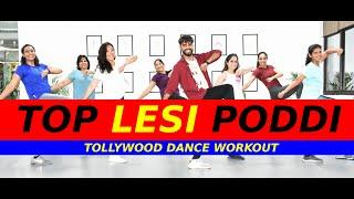 Top Lesi Poddi Dance Fitness Choreography | Iddarammayilatho | Allu Arjun | FITNESS DANCE with RAHUL