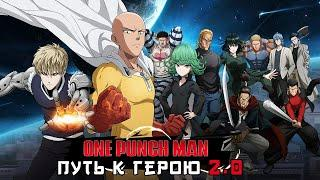 One-Punch Man: Road to Hero 2.0 - Мобильная РПГ по аниме Ванпанчмен (ios)