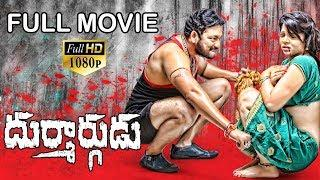 Durmargudu  (2019) Full Length Movie with subtitles | Vijay Krishna | Firdous Banu | Zara khan