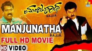 Manjunatha BA LLB Kannada Movie | Full HD Video | Jaggesh,Tabala Nanni | Jhankar Music