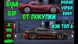 Обзор и настройка в топ Dodge VIper 2009 Drag racing: Уличные гонки
