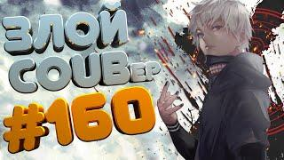 ЗЛОЙ BEST COUB Forever #160 | anime amv / gif / mycoubs / аниме / mega coub
