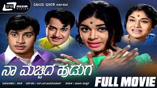 Naa Mecchida Huduga| Kannada Full Movie | Kalpana| K S Ashwath| Leelavathi | Love Story Movie