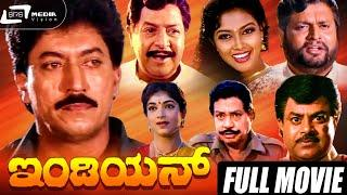 Indian | Kannada Full Movie | Devaraj | Sithara | Patriotic Movie