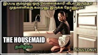 THE HOUSEMAID MOVIE TAMIL | REVIEW & EXPLIANED TAMIL | RIYAS REVIEWS TAMIL
