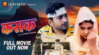 KASAK कसक#New Haryanvi Full Movie#Pratap Dhama#Jaanvi Choudhary#pradeep sonu#haryanvi film 2019