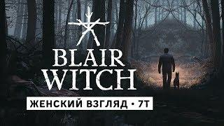 BLAIR WITCH • #1 • Ужасы леса