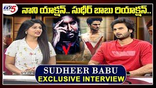 Sudheer Babu Exclusive Interview with TV5 | Nani V Movie | Amazon Prime Movies 2020 | TV5 News