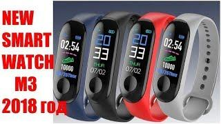 M3 Smart Watch Bracelet Heart Rate Blood. Unboxing and Review | How to use Full . Фитнес браслет