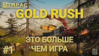 Gold Rush The Game | #1 | Попытаем удачу?
