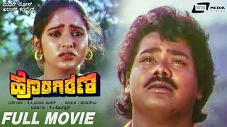 Hongirana – ಹೊಂಗಿರಣ   | Kannada Full Movie | Raghuveer |  Keerthana | Romantic Movie