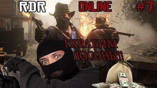 //Ограбили банк!!//Red Dead Redemption 2//