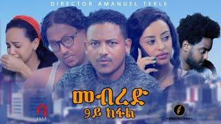 Saeyet - መብረድ 9ይ ክፋል - MEBRED - Part 9| New Eritrean Series Movie 2020