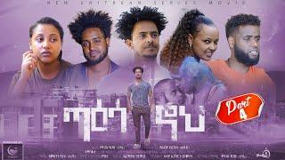 New Eritrean Series Movie 2021#Taesa Noh# part 4