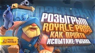 КАК ПОЛУЧИТЬ БЕСПЛАТНО PASS ROYALE ???, + ОНЛАЙН КАТКИ СПЕЛ БЕЙТОМ / КЛЕШ РОЯЛЬ