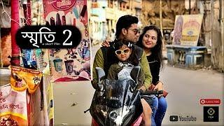 স্মৃতি ২ || Smriti 2|| Bengali New Short Film 2018 || Powered By FILM ZONE