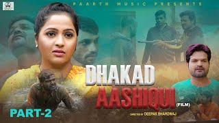DHAKAD AASHIQUI-{part-2}#latest haryanvi movie#pradeep sonu#kavita joshi#new haryanvi movie#hindi pm