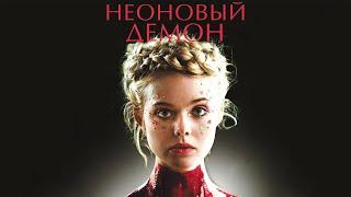 Неоновый демон / The Neon Demon (2016) / Ужасы, Триллер