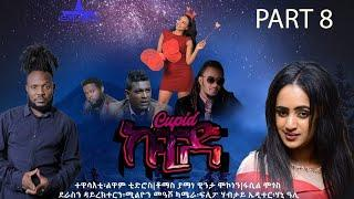 New Eritrean Series Movie  2020 // Cupid part. 8By Million Measho ኩፒድ  8 ክፋል