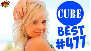 BEST CUBE #477 ЛЮТЫЕ ПРИКОЛЫ COUB от BOOM TV
