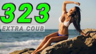 COUB #323 | Best Cube | Best Coub | Приколы Март 2021 | Февраль | Best Fails | Funny | Extra Coub