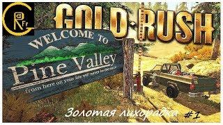 Gold Rush The Game | #1 | Золотая лихорадка?