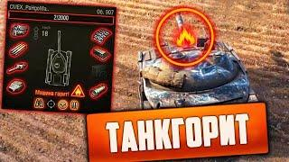 World of Tanks Приколы #173