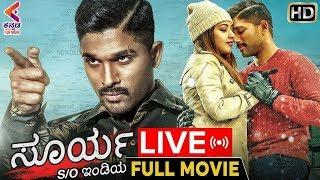 Surya S/O India Full Movie LIVE | Allu Arjun | Arjun Sarja | Independence Day Special 2020