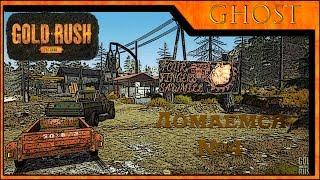 Gold Rush the Game №4:Близиться переезд