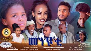 New Eritrean Series movie 2020 //part 8 Men'Yu'Ti // መን`ዩ`ቲ ሻሙናይ ክፋል ... Daero Entertainment