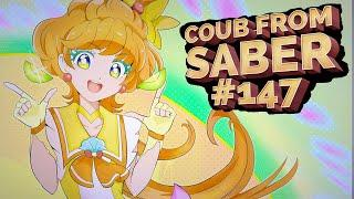 Coub From Saber #147|Коуб / аниме приколы / anime coub / music / gifs / best coub
