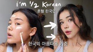 trying to adhere to KOREAN beauty standards