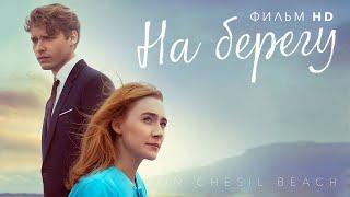 На берегу /On Chesil Beach/ Фильм HD