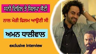 Exclusive interview ll Bollywood Actor ll Aman Dhaliwal ll Music movie TV ll 2020