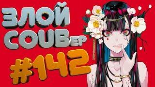 ЗЛОЙ BEST COUB Forever #142 | anime amv / gif / mycoubs / аниме / mega coub coub