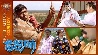 Vadivelu Jore Full Movie Comedy | Sathyaraj Vadivelu Combo Comedy | Vadivelu Comedy Collection
