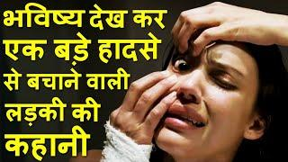 The Eye movie Ending explained in hindi | Hollywood MOVIES Explain In Hindi | Movies Explained