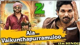 ala vaikunthapurramuloo full movie in hindi dubbed 2020, allu Arjun Pooja Hegde new movie 2020