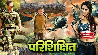 New (2021)  South Action Hindi Dubbed Movie | Supehith Hindi Dubbed South Indian Blockbuster Movie