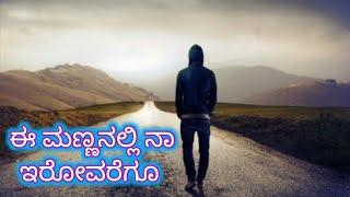 Kannada sad song l WhatsApp status video l e mannalli naa ervargu song