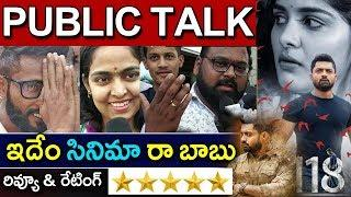 118 Movie Publictalk | 118 movie review&rating|telugu Movie 118 MOvie genuine public talk | garamc