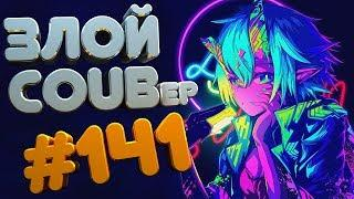 ЗЛОЙ BEST COUB Forever #141 | anime amv / gif / mycoubs / аниме / mega coub coub