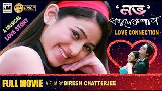 Love Connection | লভ কানেকশন | Bengali Full Movie | Ridhima Ghosh | Babushan | Love Story | Full HD