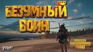ВЫЖИТЬ ЛЮБОЙ ЦЕНОЙ ► PlayerUnknown's Battlegrounds (PUBG MOBILE)
