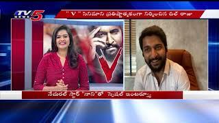 Natural Star Nani Exclusive Interview | V Movie Release Date in Amazon Prime | TV5 News