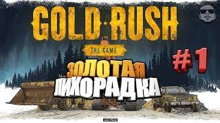 ► ЗОЛОТАЯ ЛИХОРАДКА - Gold Rush: The Game
