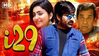 Love Story Movie | Ravi Teja New South Indian Movies Dubbed In Hindi full New Released Movie 2021