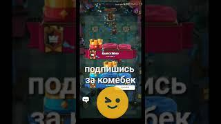 Clash royal топ дека) топ игра