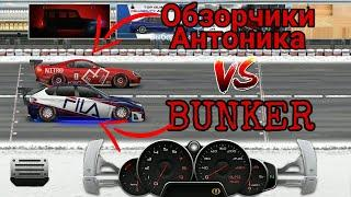 Subaru vs Supra Обзорчики Антоника Vs BUNKER DRAG RACING Уличные гонки