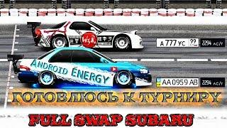 Drag Racing: Уличные гонки | ТУРНИР | FULL Swap SUBARU, 2294 лст HD